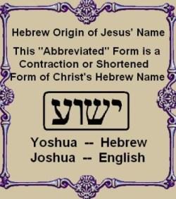 Hebrew Origin of Jesus Name