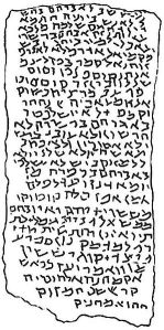 Judeo-Aramaic inscription on a gold plaque found in Mtskheta, Georgia in 1992 about Abraham
